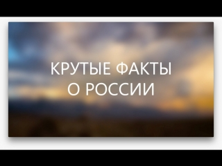 Знаешь ли ты? Крутые факты о России