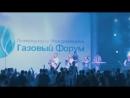 VII Петербургский Международный Газовый Форум (ПМГФ–2017)_ SPIGF-2017