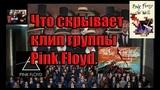 Что скрывает клип группы Pink Floyd.