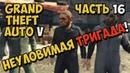 Grand Theft Auto V - Прохождение игры на Русском - Неуловимая тригада! №16 / PC