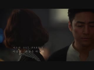 [MV] Lee Seung Chul - Painful Love (Misty OST) (rus sub)