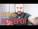 Гороскоп КОЗЕРОГ Июль 2018 год Ведическая Астрология