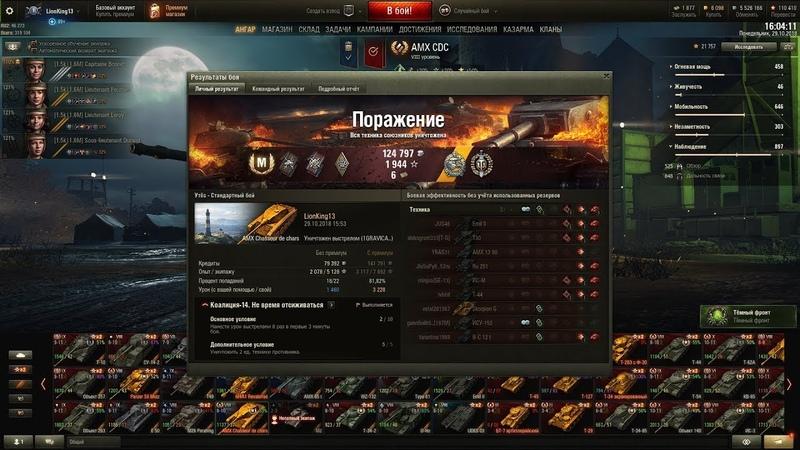 Мастер на AMX CDC в World of tanks № 32