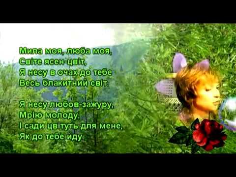 Квітка Цісик u0027Я піду в далекі гори u0027