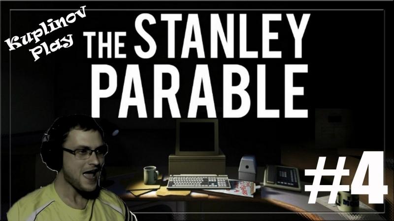 Kuplinov Play – The Stanley Parable – Майнкрафт!! 4
