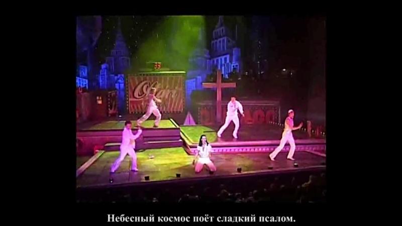 Oltári srácok (10) — La Vida Eternal, 2007 [rus sub]