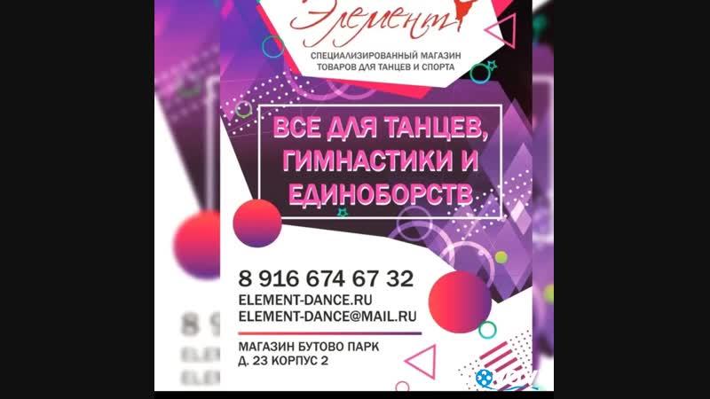 Магазин Элемент Бутово Парк 23 к2