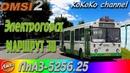 OMSI 2 - Электрогорск (30) ЛиАЗ - 5256.25 ▷ Ko_039