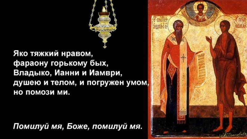 Канон Св Андрея Критского, Среда _ Canon of St Andrew of Crete, Wednesday -