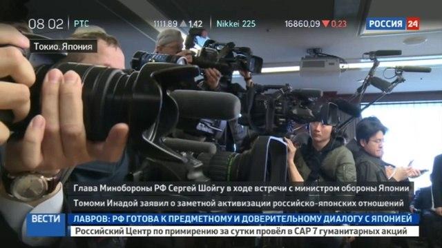 Новости на Россия 24 • Два плюс два: Москва и Токио обсуждают сотрудничество в новом формате