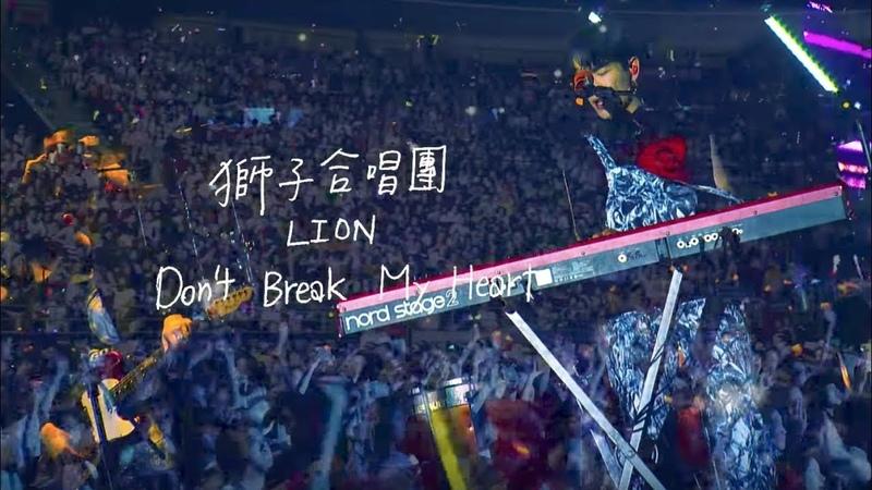 5 нояб. 2017 г.獅子合唱團 LION - Don't Break My Heart (華納 Official HD 官方MV)