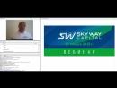 17 01 2017 Общий расширенный технико экономический вебинар SkyWay