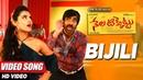 Bijili Full Video Song - Nela Ticket Video Songs | Ravi Teja, Malavika Sharma