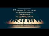 Закрытие Гала-концерта XIV Международного Фестиваля искусств «Звёздный»