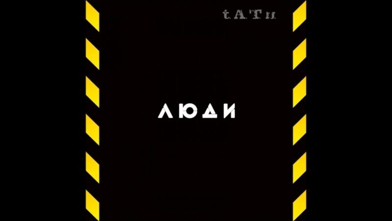 T.A.T.u. - Новая модель (Novaya Model).mp4