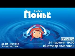 «Рыбка Поньё» па-беларуску з 21 чэрвеня