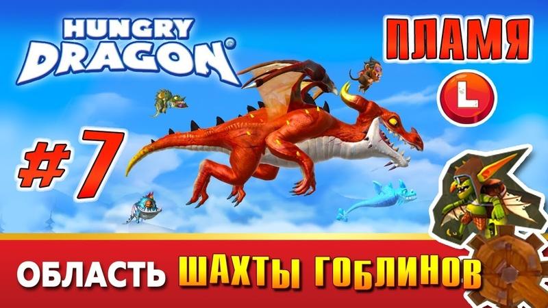 Hungry Dragon™. Голодный Дракон. Дракон Пламя и Шахты Гоблинов 7 серия. Эпизод-2
