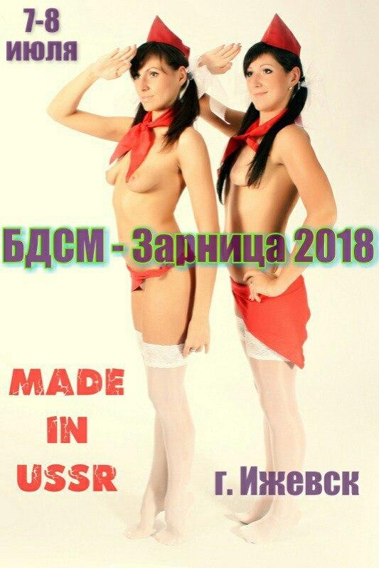 Афиша Ижевск БДСМ-ЗАРНИЦА 2018, Ижевск