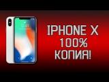 Копия айфон 10 лучшая купить точную iphone китайский тайвань недорогой дешевый цена реплика плюс + plus x заказать 8 7 6 6s S9