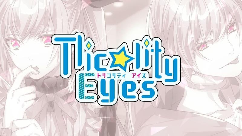 PC(Windows専用)「Tlicolity Eyes」 vol.3 オープニングムービー