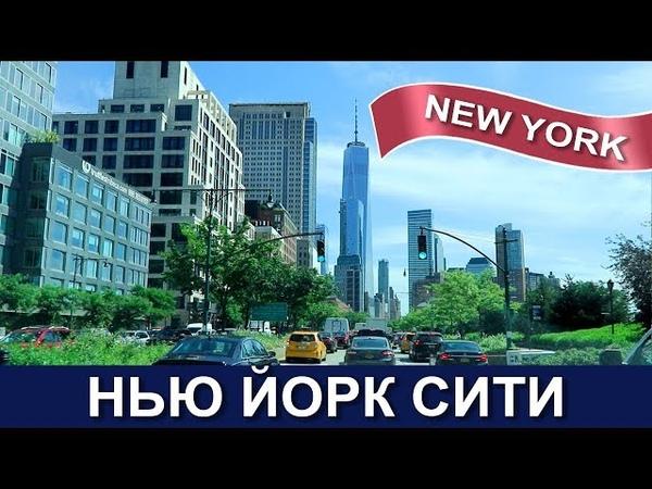 Нью-Йорк Бруклинский мост - Как мы лоханулись с Голландским туннелем - Brooklyn Bridge New York