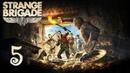 Прохождение Strange Brigade 5 (PC) - Защитник Сетеки