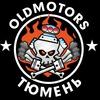 Old Motors Тюмень. Ретро автомобили и мотоциклы