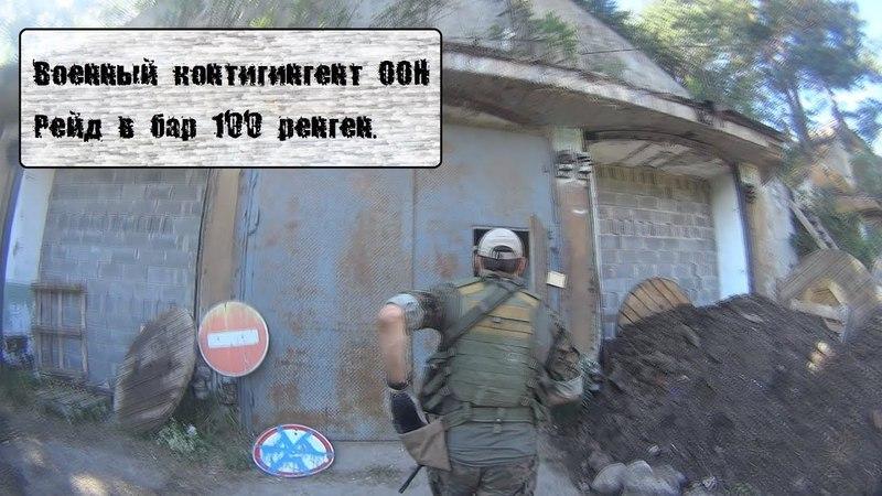 [СТАЛКЕРСТРАЙК]Военные ООН. Рейд в бар 100 ренген.