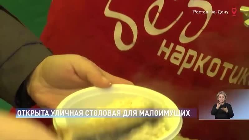 Стартовала акция по кормлению малоимущих в г. Ростове -на-Дону