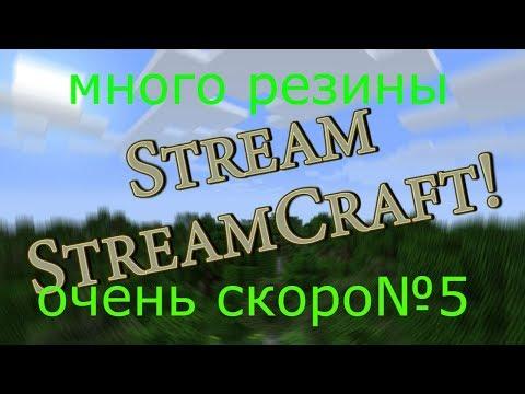 Развитие на streamcraft 5 всё на авто