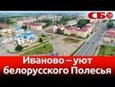 Иваново уют белорусского Полесья новое видео с коптера