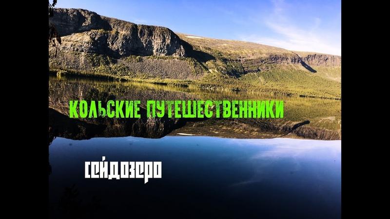Сейдозеро.Поход на священное озеро саамов.(Сентябрь 2017)