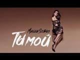 Маша Собко - Ты мой (Official Audio)