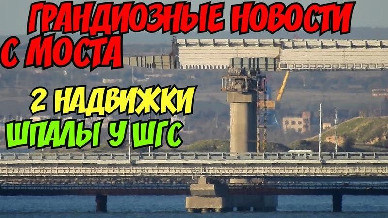 Крымский мост(06.10.2018) Грандиозные новости с моста! Две надвижки! Шпалы почти у ШГС!