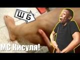 Секси Тамара бреется! MC КИСУЛЯ is back! (ШБ 336)