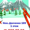ПРОКАТ-СЕРВИС центр  сноубордов  лыж Новосибирск