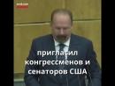 Депутаты Госдумы аплодисментами встретили объявляющих России санкции конгрессменов из США