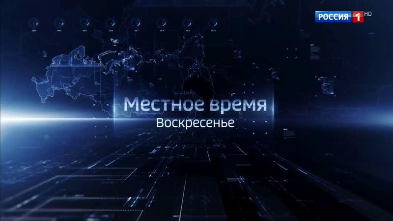 Местное Время Воскресенье (Россия-1 ГТРК Нижний Новгород 14.10.2018)