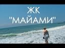 ✅ НЕДВИЖИМОСТЬ СОЧИ ВОЗЛЕ МОРЯ Новостройки Сочи ЖК Майами
