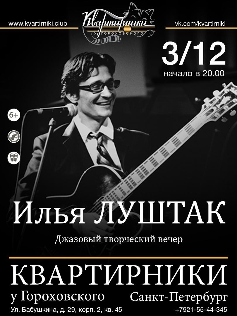 03.12 Илья Луштак виртуоз джазовой гитары у Гороховского!
