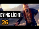 Прохождение Dying Light (PC/RUS/60fps) - Часть 26 [Эвакуация] ФИНАЛ