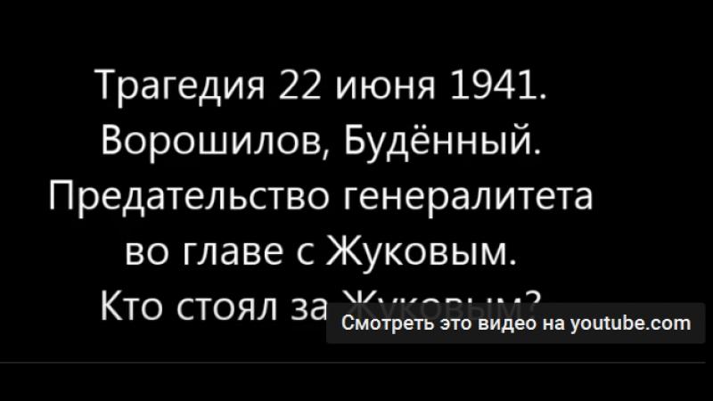 Пякин В. В. Трагедия 22 июня 1941 г. Жуков. Кто стоял за Жуковым-