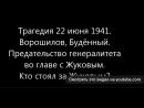 Пякин В В Трагедия 22 июня 1941 г Жуков Кто стоял за Жуковым