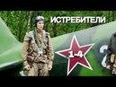 ОТ ЭТОГО ФИЛЬМА ЗАХВАТЫВАЕТ ДУХ! Истребители (1-4 серии) Военная драма. Русские детективы