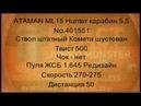 ATAMAN ML15 Hunter карабин 5.5 No.401551 / JSB Exact Jumbo Monster REDESIGNED 5,5/1,645