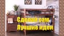 Сделай сам двухъярусные кровати в интерьере Своими руками | ФАКТОГЕН