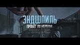 ЭНДШПИЛЬ - Пробег по нервам ft. SH Kera (Unofficial clip 2018)