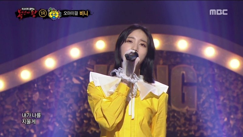 · Show|Perfomance · 180722 · OH MY GIRL (Binnie) - Burying My Face in Tears (Jang Na Ra cover) · MBC King of Mask Singer ·