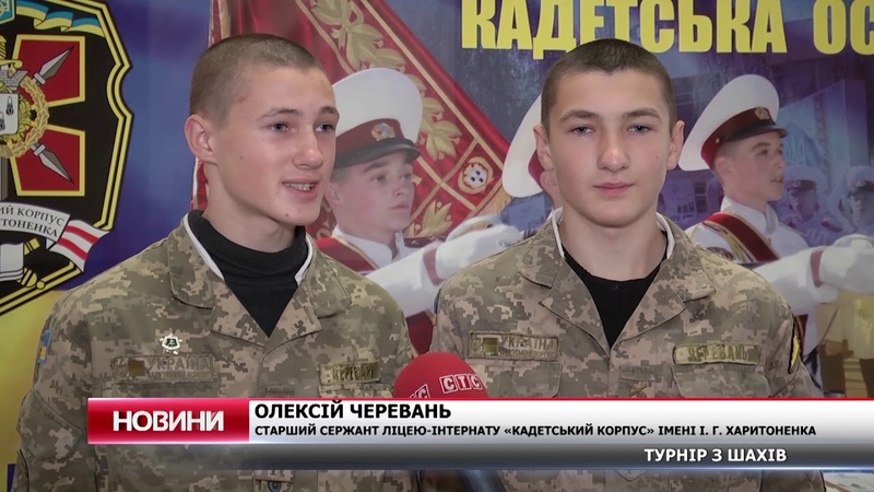 Змагались за перемогу на всеукраїнському турнірі з шахів – учасники вражені рівнем організації