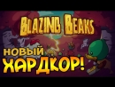 [Experience Game] Новый ХАРДКОРНЫЙ РОГАЛИК! | Blazing Beaks